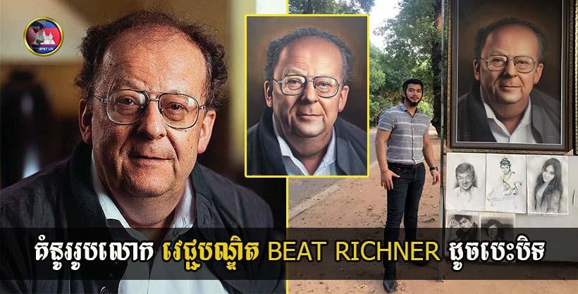 សូមសរសើរស្នាដៃគូរគំនូររបស់បងប្រុស! គំនូររូបលោក វេជ្ជបណ្ឌិត Beat Richner ស្ទើរតែដូចបេះបិទ (មានវីដេអូ)
