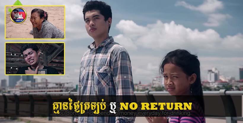 គ្មានថ្ងៃត្រឡប់ ឬ No Return