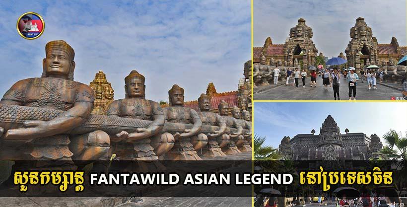 សួនកម្សាន្ត Fantawild Asian Legend នៅប្រទេសចិន ជាសួនកម្សាន្តដ៏ធំមួយដែលយកគម្រូតាមប្រាសាទបុរាណខ្មែរ