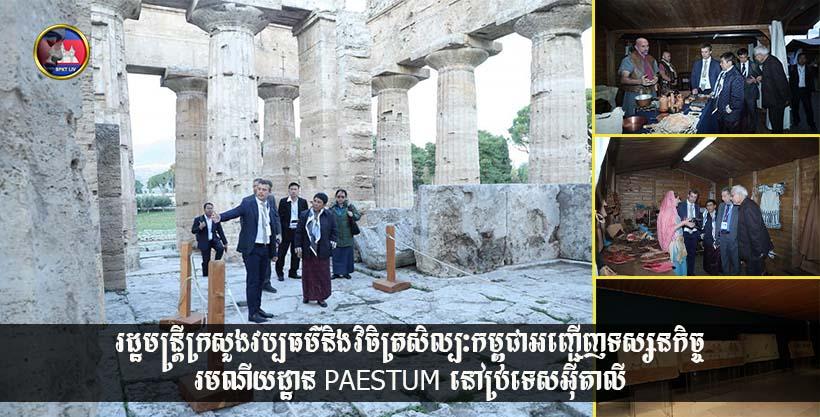 រដ្ឋមន្ត្រីក្រសួងវប្បធម៌និងវិចិត្រសិល្បៈកម្ពុជាអញ្ជើញទស្សនកិច្ចរមណីយដ្ឋាន Paestum នៅប្រទេសអ៊ីតាលី