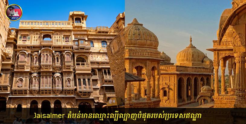 Jaisalmer តំបន់មានឈ្មោះល្បីល្បាញបំផុតរបស់ប្រទេសឥណ្ឌារហ័សនាមថា…